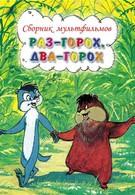 Раз – горох, два – горох (1981)