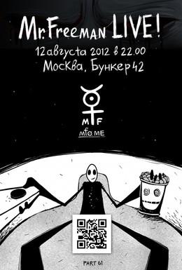 Постер фильма Мистер Фримен (2009)
