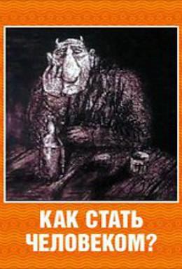 Постер фильма Как стать человеком? (1988)
