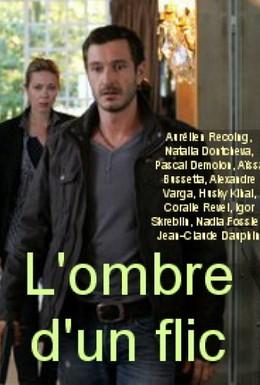 Постер фильма Тень полицейского (2011)