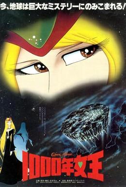 Постер фильма Королева тысячелетия (1982)