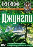 BBC: Джунгли (2003)