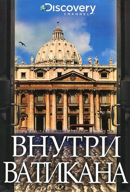 Постер фильма Внутри Ватикана (2002)