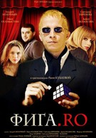 Фига.Rо (2009)