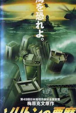 Постер фильма Волна ярости (1996)