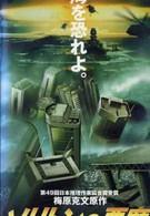 Волна ярости (1996)