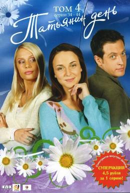 Постер фильма Татьянин день (2007)