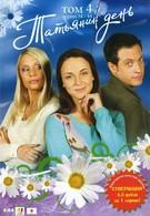 Татьянин день (2007)