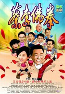 Чой ли фут (2011)