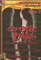 Эротические истории (1995)