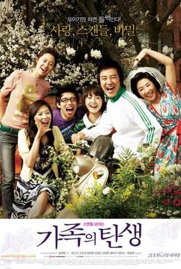 Постер фильма Семейные узы (2006)