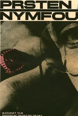 Постер фильма Перстень с русалкой (1967)