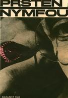 Перстень с русалкой (1967)