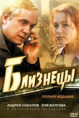 Постер фильма Близнецы (2004)