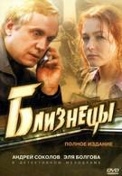 Близнецы (2004)