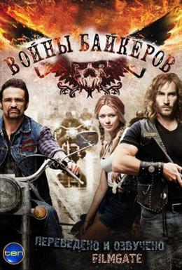 Постер фильма Байкеры: Братья по оружию (2012)