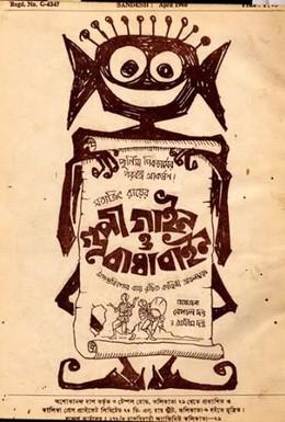 Постер фильма Гупи поет, Багха танцует (1969)