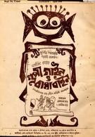 Гупи поет, Багха танцует (1969)