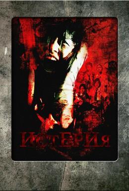 Постер фильма Истерия (2008)