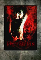 Истерия (2008)