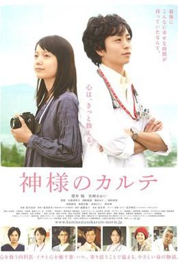 Постер фильма В его карте (2011)