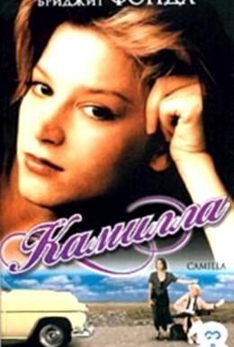 Постер фильма Камилла (1994)