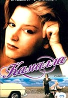 Камилла (1994)