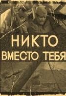 Никто вместо тебя (1976)