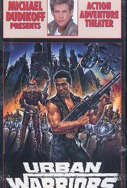 Постер фильма Городские воины (1987)