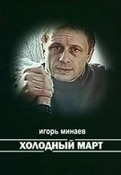 Холодный март (1987)