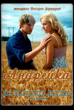 Постер фильма Андрейка (2012)
