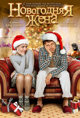 Постер фильма Новогодняя жена (2012)
