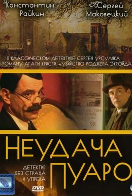 Постер фильма Неудача Пуаро (2002)