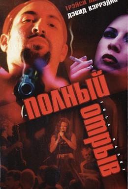 Постер фильма Полный отрыв (2000)