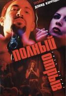 Полный отрыв (2000)