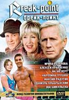 Брейк-пойнт (2002)