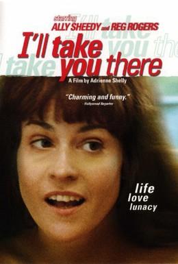 Постер фильма Я возьму тебя туда… (1999)