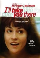 Я возьму тебя туда… (1999)