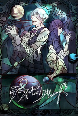 Постер фильма Смертельный бильярд (2013)