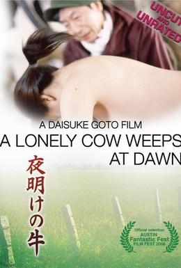 Постер фильма Одинокая корова плачет на рассвете (2003)