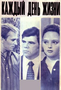 Постер фильма Каждый день жизни (1973)