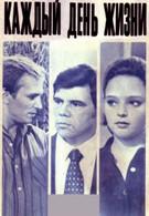 Каждый день жизни (1973)