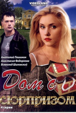 Постер фильма Дом с сюрпризом (2009)