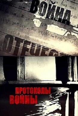 Постер фильма Протоколы войны (2013)