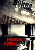 Протоколы войны (2013)