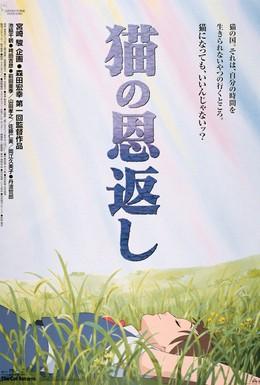 Постер фильма Возвращение кота (2002)