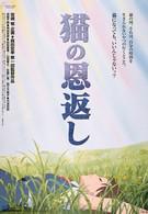 Boзвращение кота (2002)