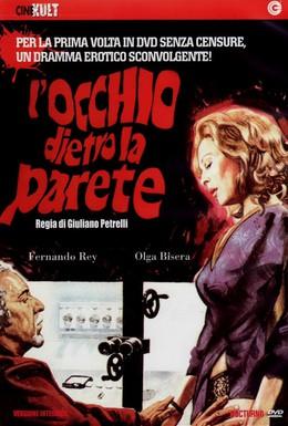 Постер фильма Глаза за стеной (1977)