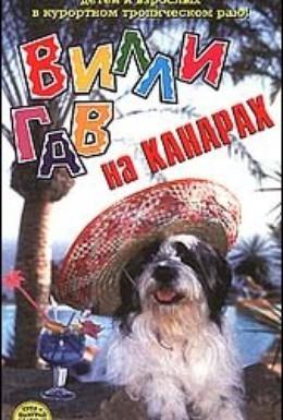 Постер фильма Вилли Гав на Канарах (1996)
