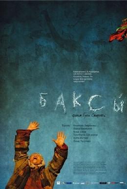 Постер фильма Баксы (2008)